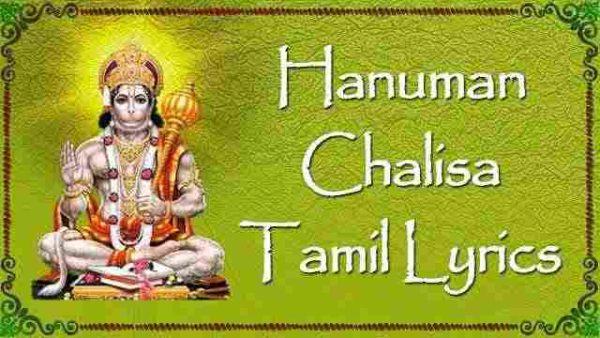 hanuman-chalisa-tamil