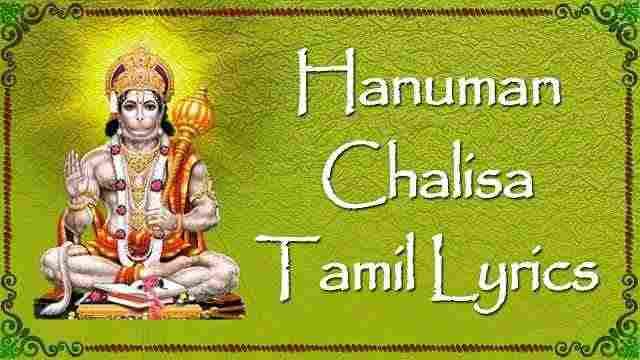 Hanuman chalisa lyrics in tamil