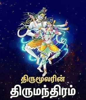 thirumoolar thirumanthiram and yoga tamil