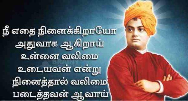 swami vivekananda history in tamil