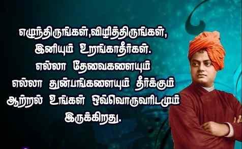 vivekananda tamil quotes