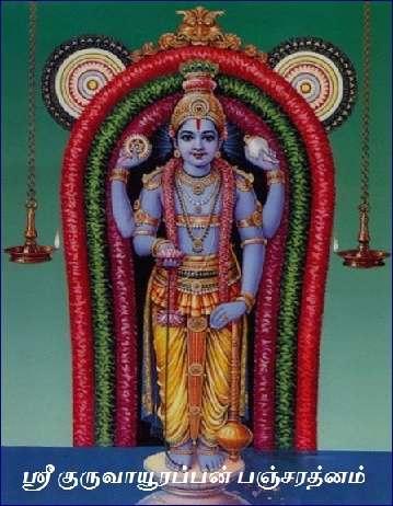 guruvayurappan-pancharatnam