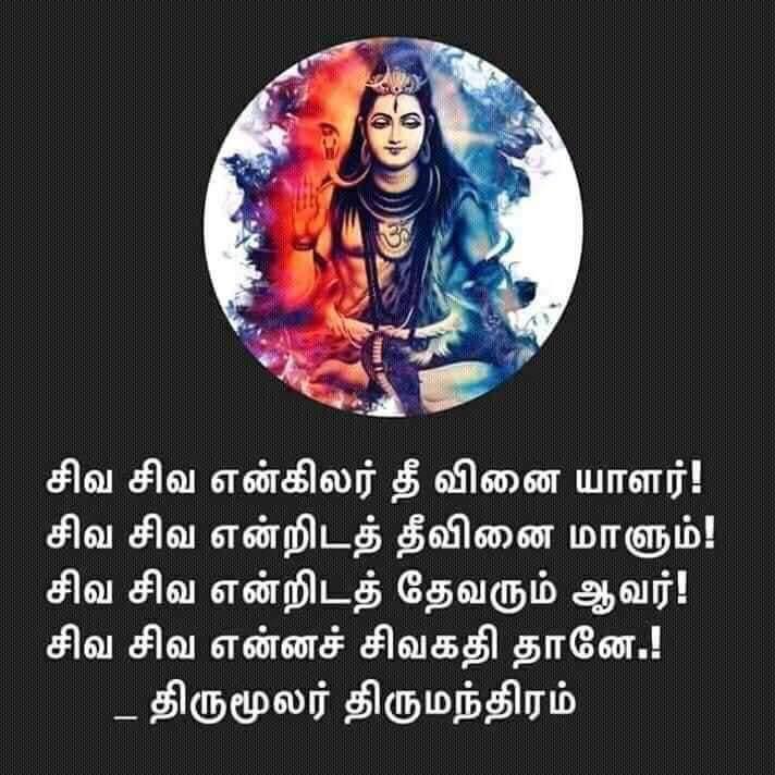 Sivan Moola Manthiram in Tamil