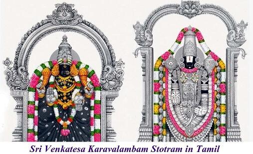 Sri Venkatesa Karavalambam