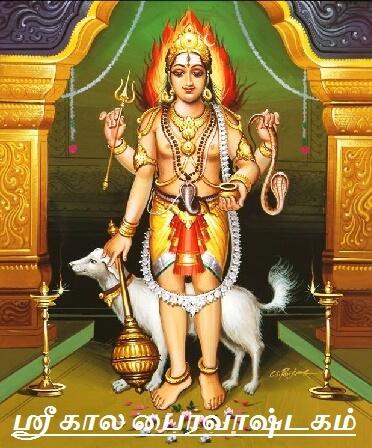 kalabhairava-ashtakam-tamil