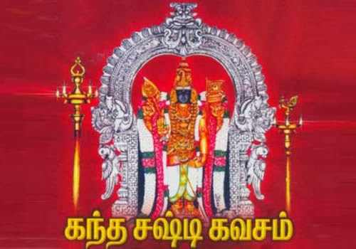 Kandha Sasti Kavasam Lyrics in Tamil