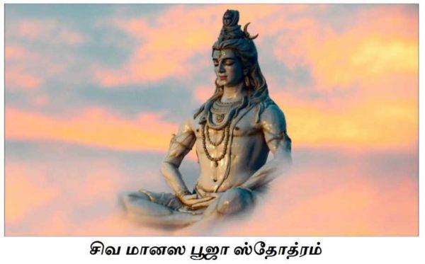 shiva-manasa-puja