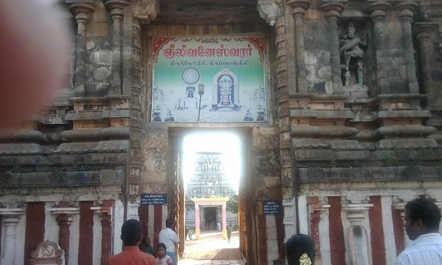 Thiruppainjeeli Gneelivaneswarar Siva Temple