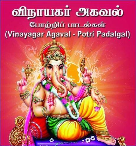 vinayagar-agaval-tamil-lyrics