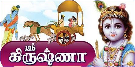 lord-krishna-tamil