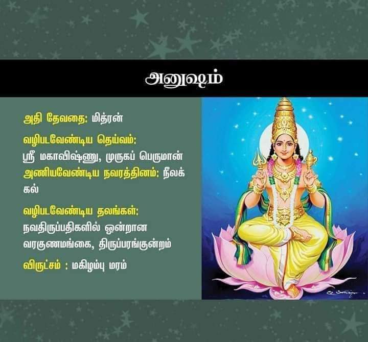anusham nakshatra god in tamil