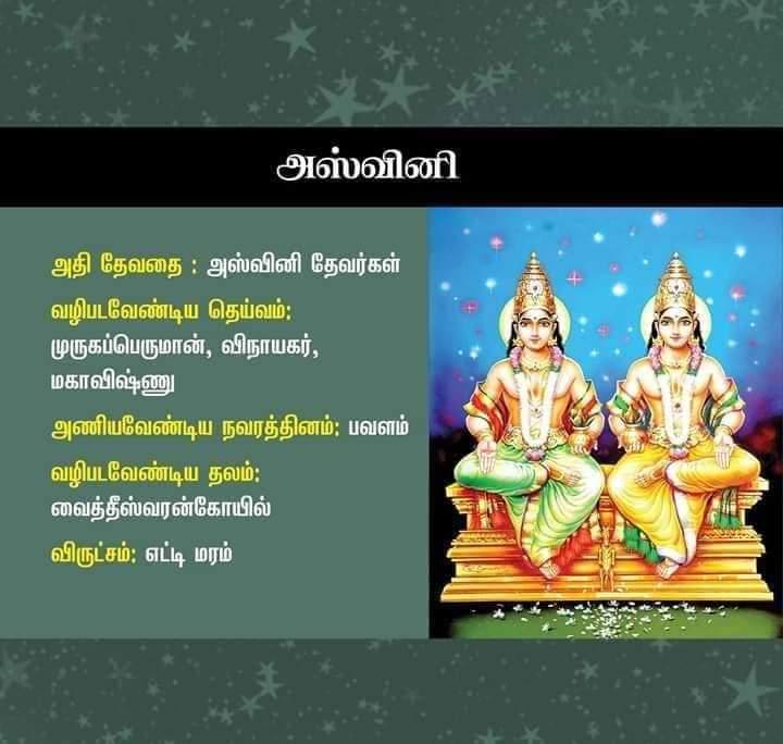 ashwini nakshatra lord in tamil