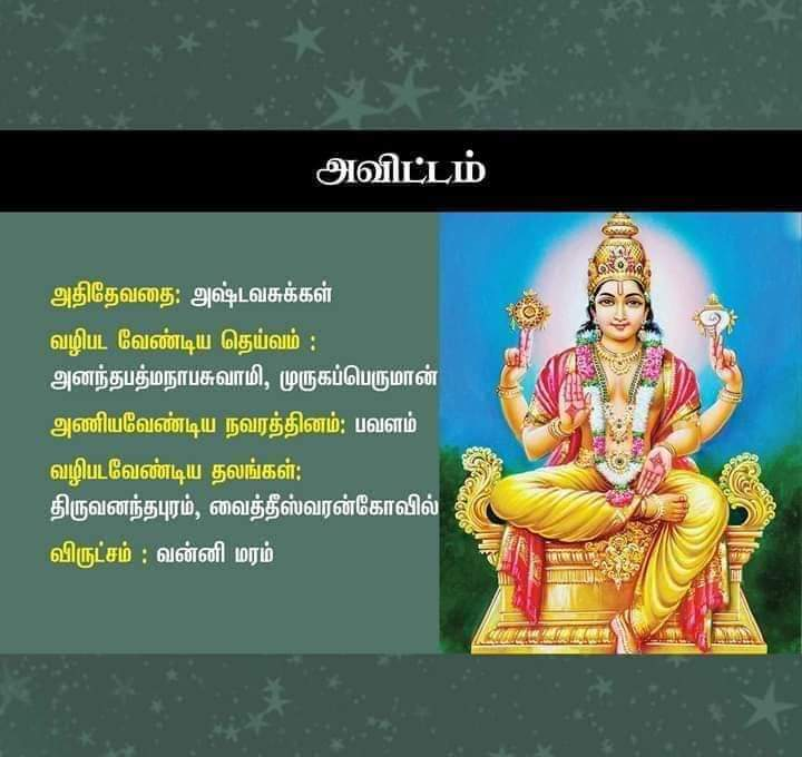 avittam nakshatra god in tamil