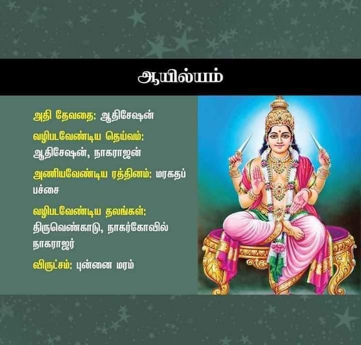 ayilyam nakshatra god in tamil