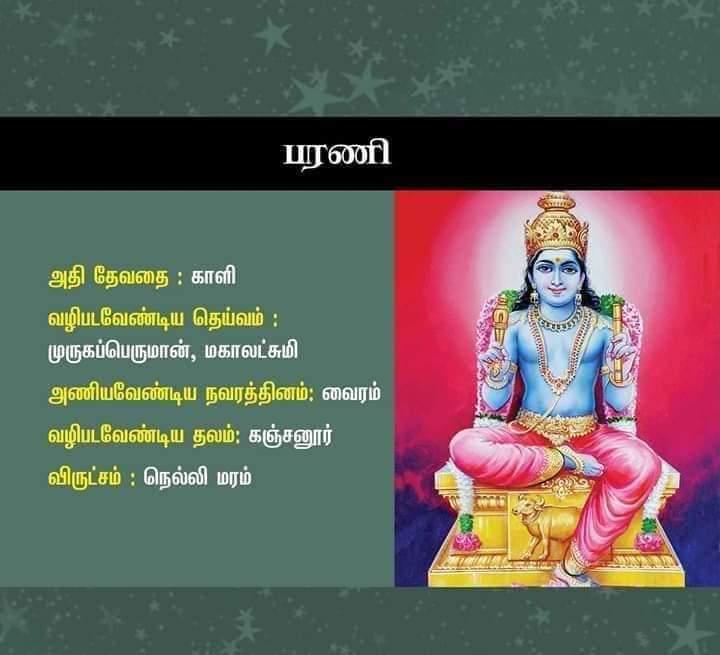 barani nakshatra god in tamil
