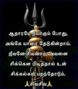 god-quotes-in-tamil