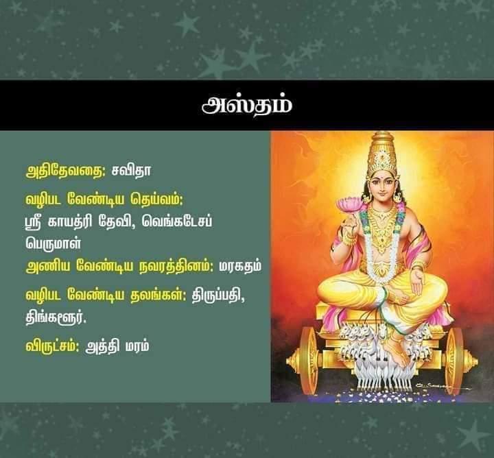 hastham nakshatra god in tamil
