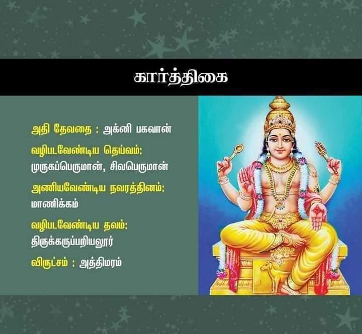 karthigai nakshatra god in tamil