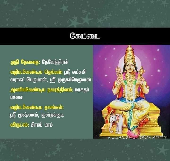 kettai nakshatra god in tamil