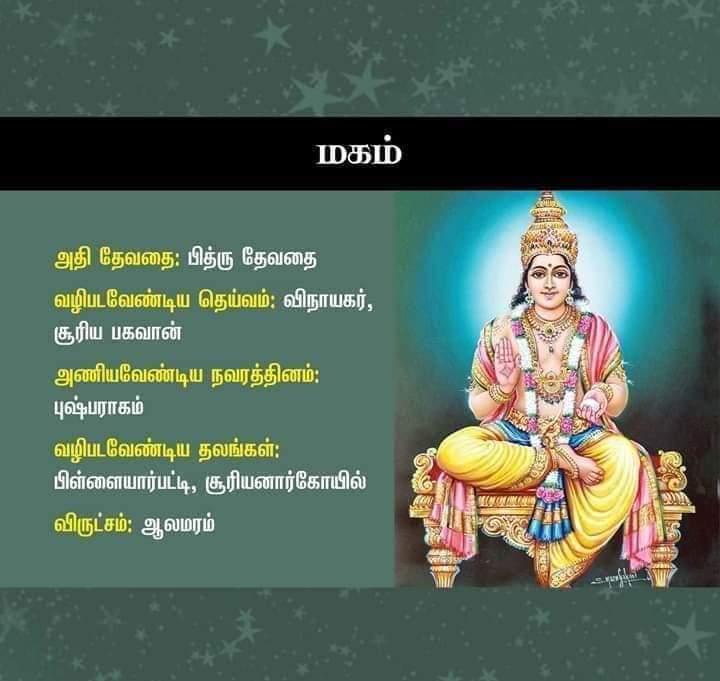 magam nakshatra god in tamil
