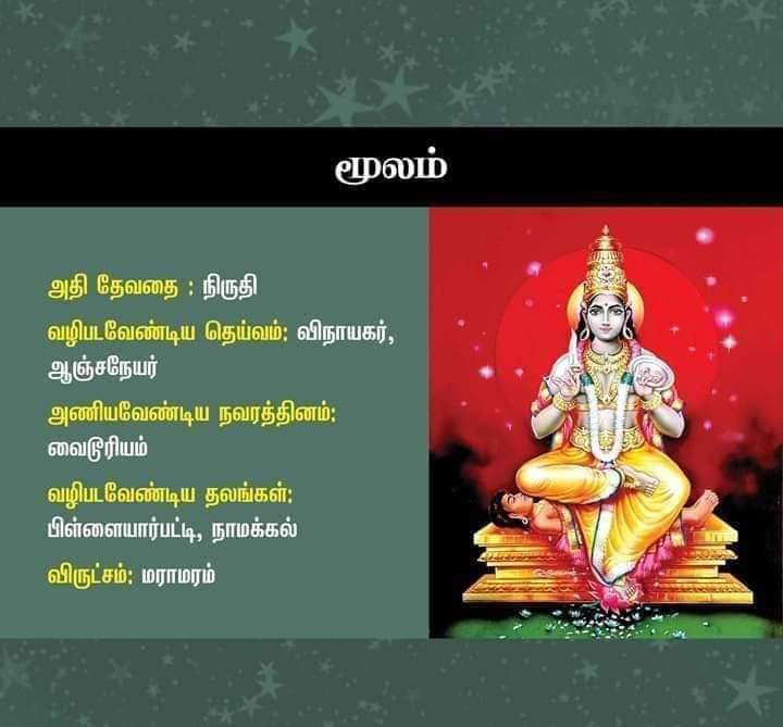 moola nakshatra god in tamil