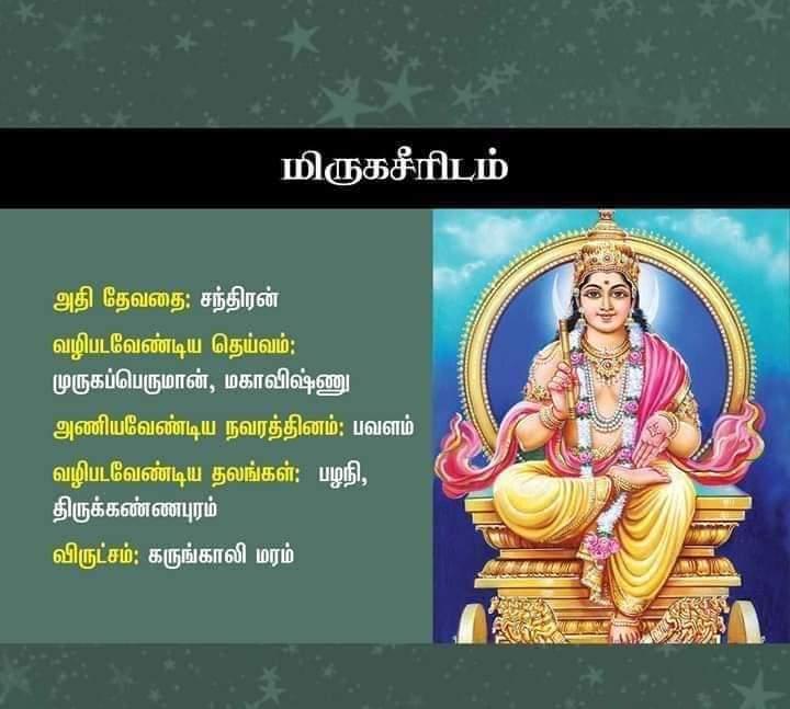 mrigasira nakshatra god in tamil