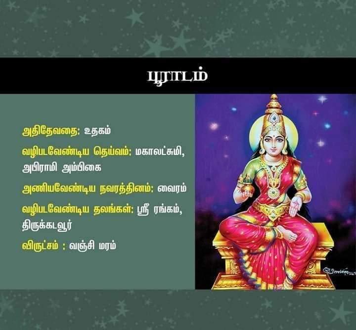 pooradam nakshatra god in tamil