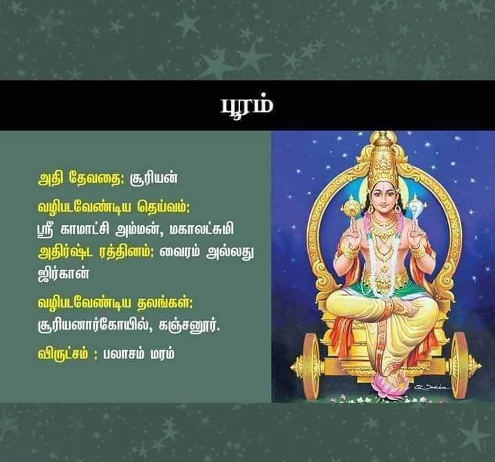 pooram nakshatra god in tamil