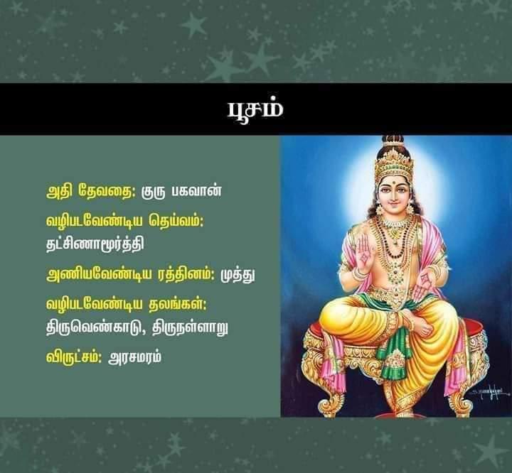 poosam nakshatra god in tamil