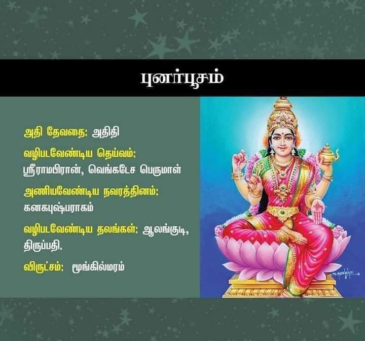 punarpoosam nakshatra god in tamil