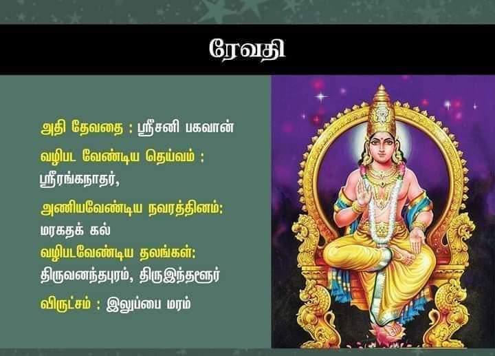 revathi nakshatra god in tamil