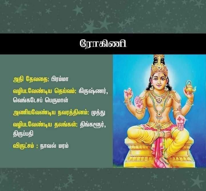 rohini nakshatra god in tamil