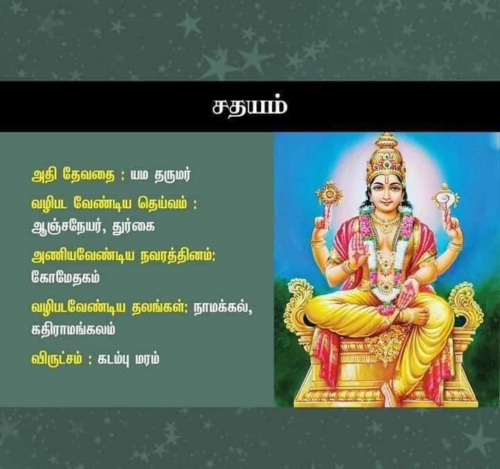 sathayam nakshatra god in tamil
