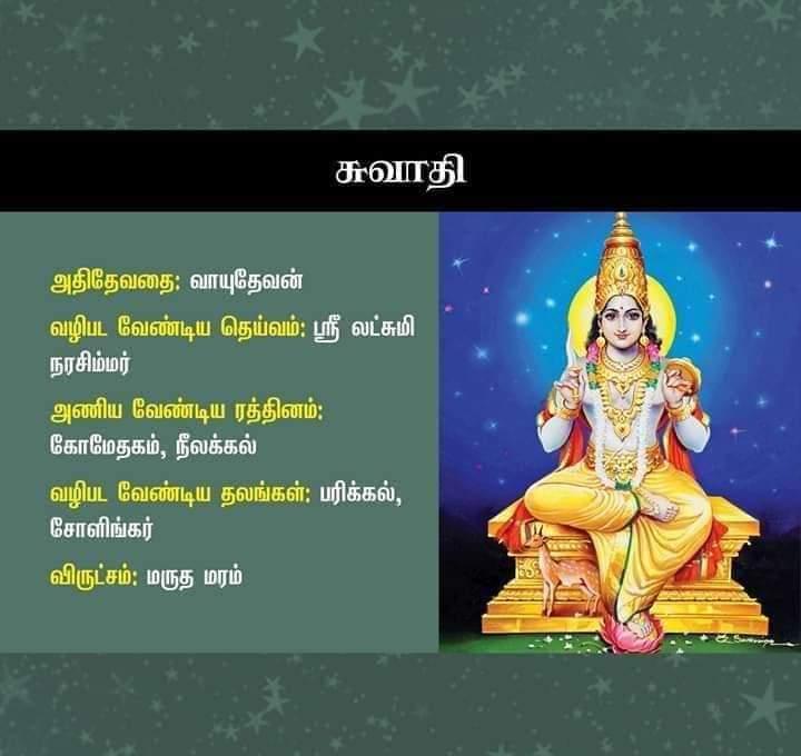 swati nakshatra god in tamil