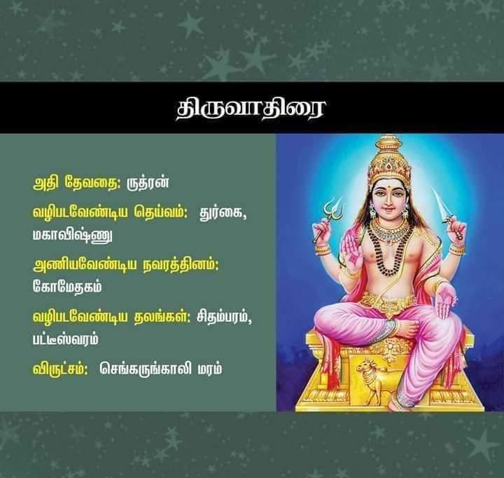 thiruvathirai nakshatra god in tamil