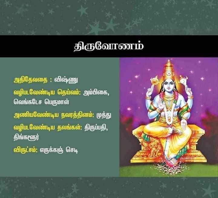 thiruvonam nakshatra god in tamil