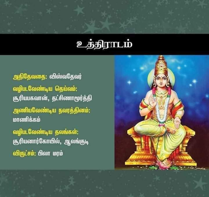 uthiradam nakshatra god in tamil