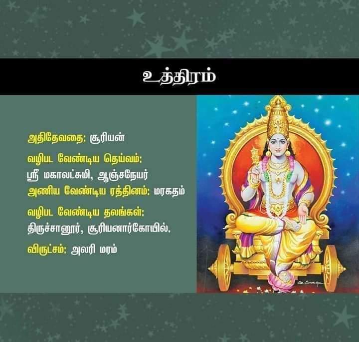 uthiram nakshatra god in tamil