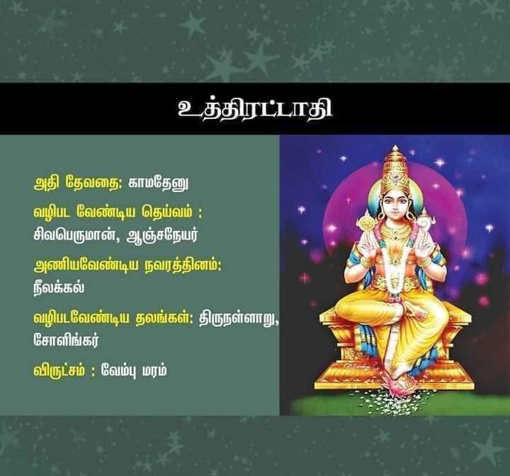 uthirattathi nakshatra god in tamil