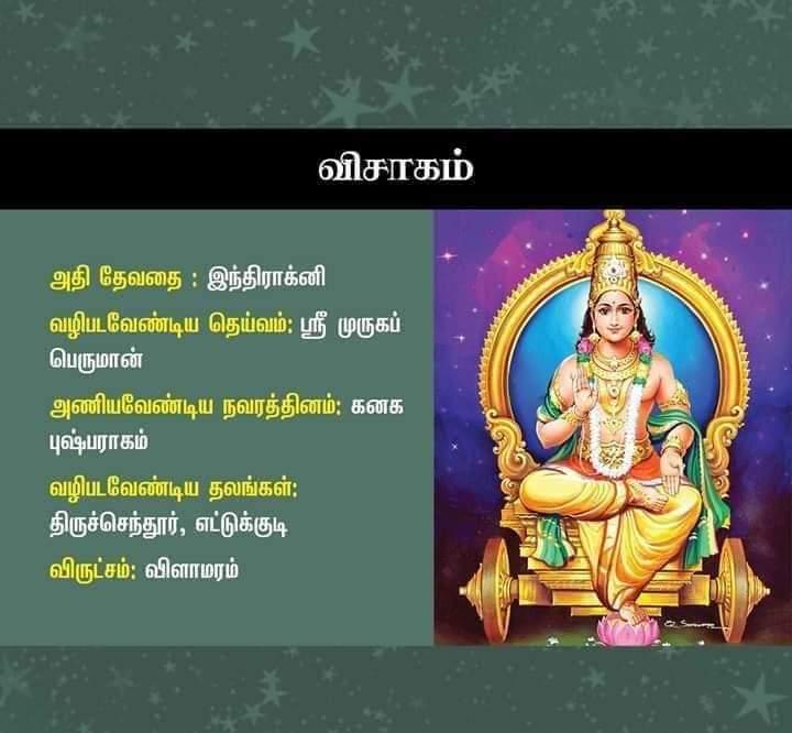 visakam nakshatra god in tamil