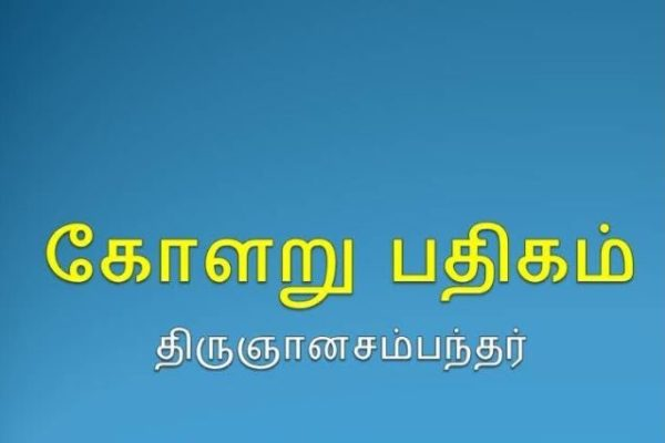 kolaru pathigam lyrics in tamil with meaning