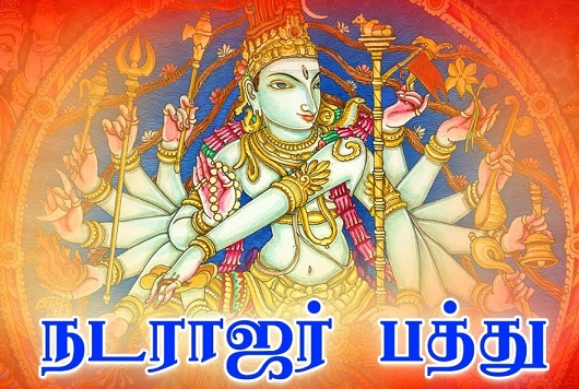 nataraja pathu lyrics in tamil