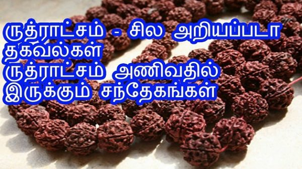 benefits of wearing ruthratcham in tamil