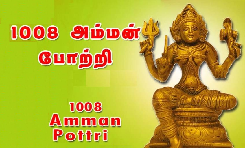 1008 amman pottri in tamil