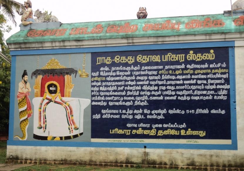 amirthanayagi samedha naganathaswamy temple history tamil