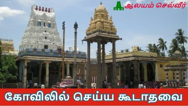 the don'ts in temple in tamil