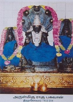 thirunageswaram rahu bhagavan