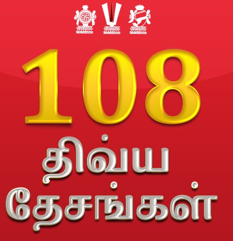 108 divya desam list in tamil