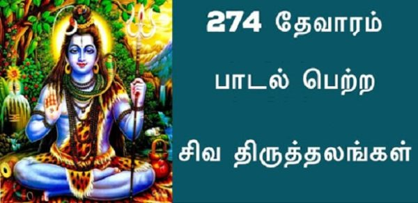 274 shiva temples list in tamil