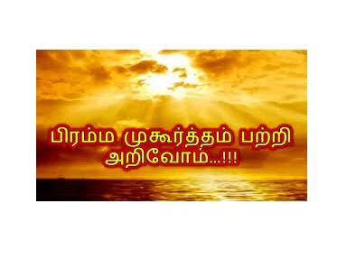 brahma muhurtham tamil